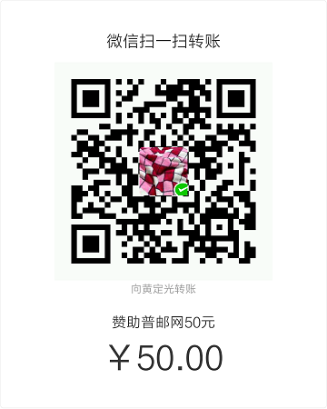 欢迎大家通过支付宝 微信方式赞助普邮网