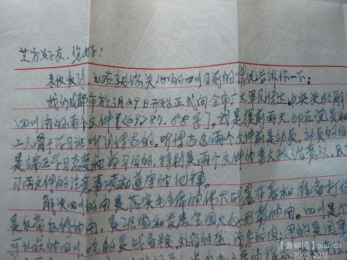 70年实寄封 文革文件 中发 69 87 88号 手抄件及家
