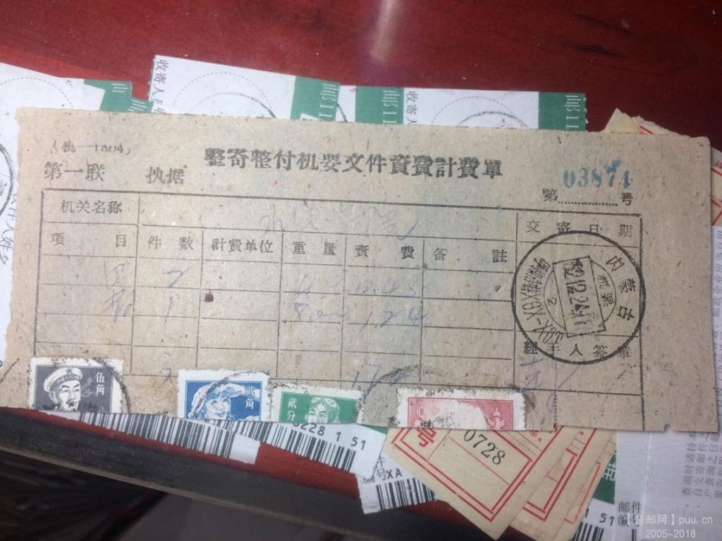 62年呼和浩特新蒙文纪要戳单据 贴邮票