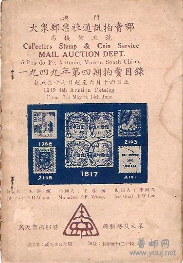 澳门拍目 1949年大众邮票社通讯拍卖